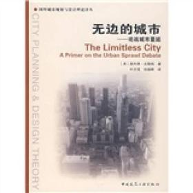 无边的城市:论战城市蔓延