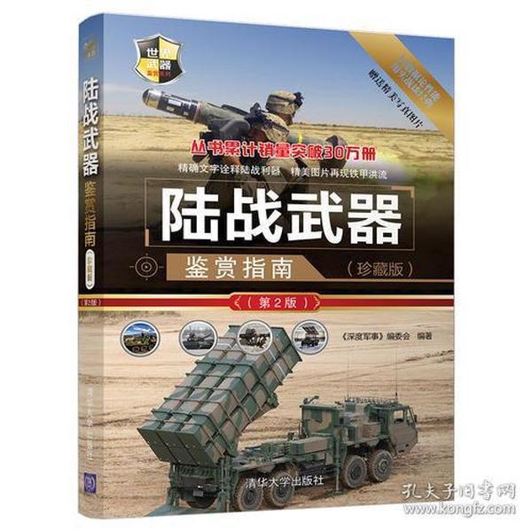 世界武器鉴赏系列:陆战武器鉴赏指南(珍藏版)(第2版)