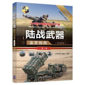 陸戰武器鑒賞指南(珍藏版)(第2版)