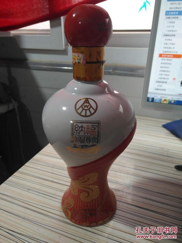 纳福  彰显珍贵  宜宾五粮液       酒瓶 一个  如图