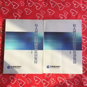 中国建设银行 私人银行业务岗位培训教材 (上下册全)