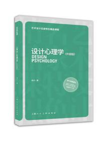 设计心理学(升级版)