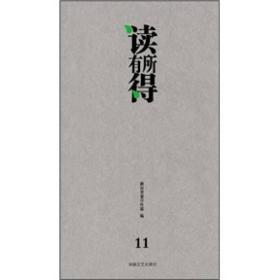 读有所得(11)