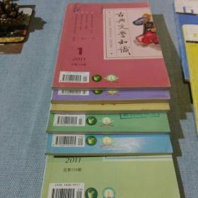 古典文学知识(2011年上半年1-6期)