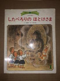 したペろリのほとけさま 日文原版  精装  馆藏