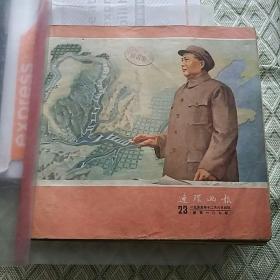 连环画报(23)