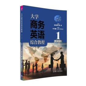 大学商务英语综合教程(第二版)学生用书1