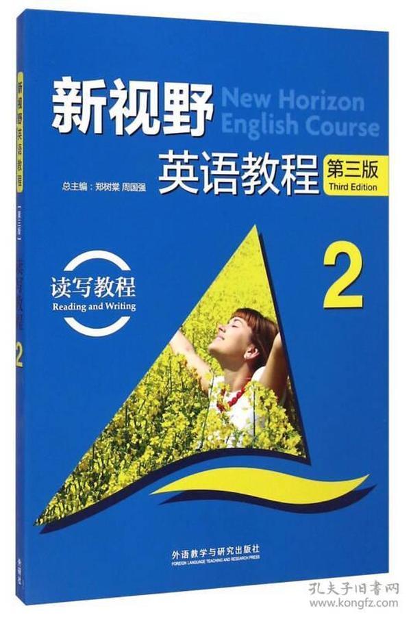 新视野英语教程 第三版 2读写教程