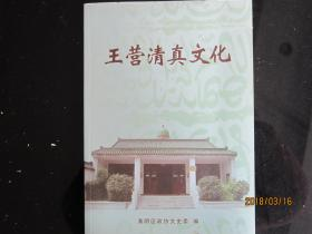王营清真文化