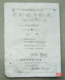 革命的少数派向何处去   四谈两条路线斗争  武汉水利电力学院     文革     1966年
