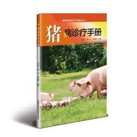 猪病诊疗手册