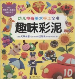 幼儿神奇美术手工全书:趣味彩泥