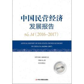 中国民营经济发展报告No.14(2016-2017)