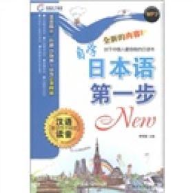 环球天下教育:自学日本语第一步