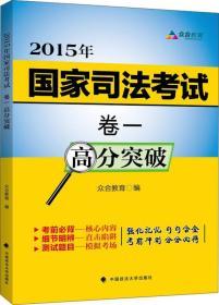 2015年国家司法考试卷一高分突破众合考前冲刺系列(赠卷二卷三新增知识点)