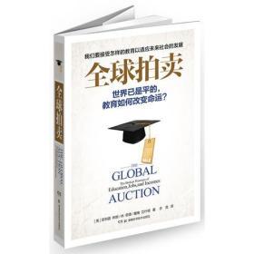全球拍卖:我们需接受怎样的教育以适应未来