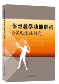 体育教学功能解析与现实途径研究