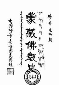 蒙藏佛教史-(复印本)
