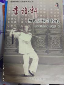李雅轩太极剑诠真 陈骊珠,陈龙骧,李敏弟 人民体育出版社  2006年 8品