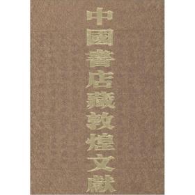 中国书店藏敦煌文献