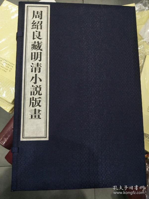 周少良藏明清小说版画 全3册 宣纸线装