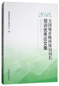 2018年全国地市级环保局局长培训优秀论文集