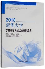 清华大学学生绿色实践优秀案例选集