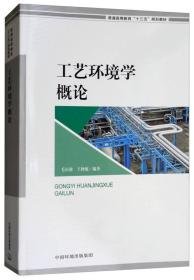 #广义论证视域下的中国逻辑思想研究