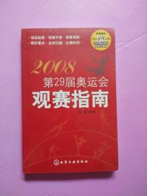 2008第29届奥运会观赛指南