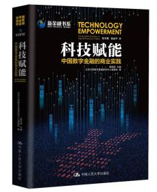 科技赋能:中国数字金融的商业实践