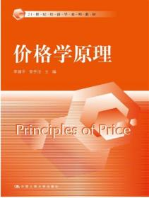 价格学原理/21世纪经济学系列教材