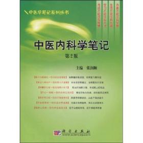 中医内科学笔记(第2版)