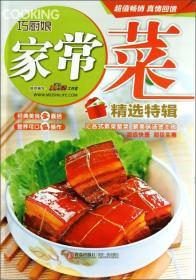 巧厨娘家常菜精选特辑美食生活工作室青岛出版社9787543693470