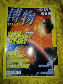 博物 中国国家地理 青春版 2007.04