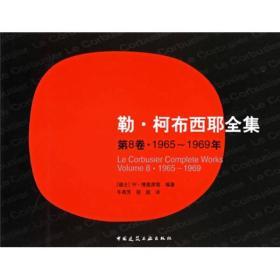勒·柯布西耶全集:(第8卷)(1965-1969年)