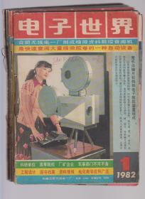 电子世界1982年1、2、3、4、5、6、7、8、9、11合订在一起