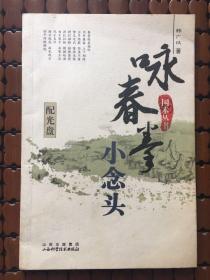 咏春拳·小念头 (缺光盘)