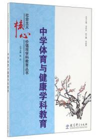 社会主义核心价值观学科教育丛书 中学体育与健康学科教育
