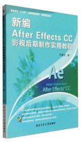 新编After Effects CC影视后期制作实用教程(附光盘)