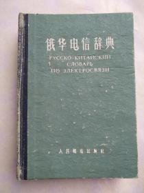 俄华电信辞典(32开硬精装)