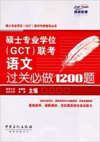 硕士专业学位(GCT)联考语文过关必做1200题
