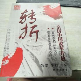 转折:亲历中国改革开放