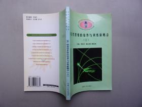 创造性思维的培养与训练新概念 ( 上下册) (新世纪青少年创造思维训练新概念丛书 5、6)