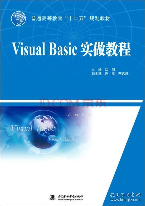 "Visual Basic实做教程/普通高等教育""十二五""规划教材"