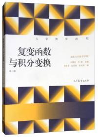 大学数学教程:复变函数与积分变换(第二版)