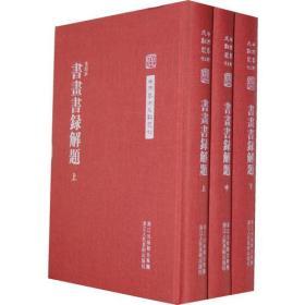书画书录解题:中国艺术文献丛刊