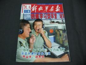 解放军画报(2012 下半月 6)