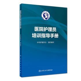 医院护理员培训指导手册