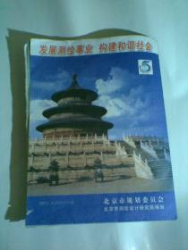 北京地图:正面是中华人民共和国测绘法,背面是北京地图(一大张)