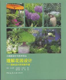 理解花园设计——园林设计师详解手册